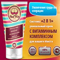 крем для бюста bust cream salon spa отзывы цена
